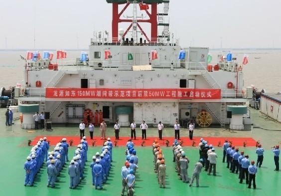 龙源江苏如东150mw海上风电场i期工程后续项目开工